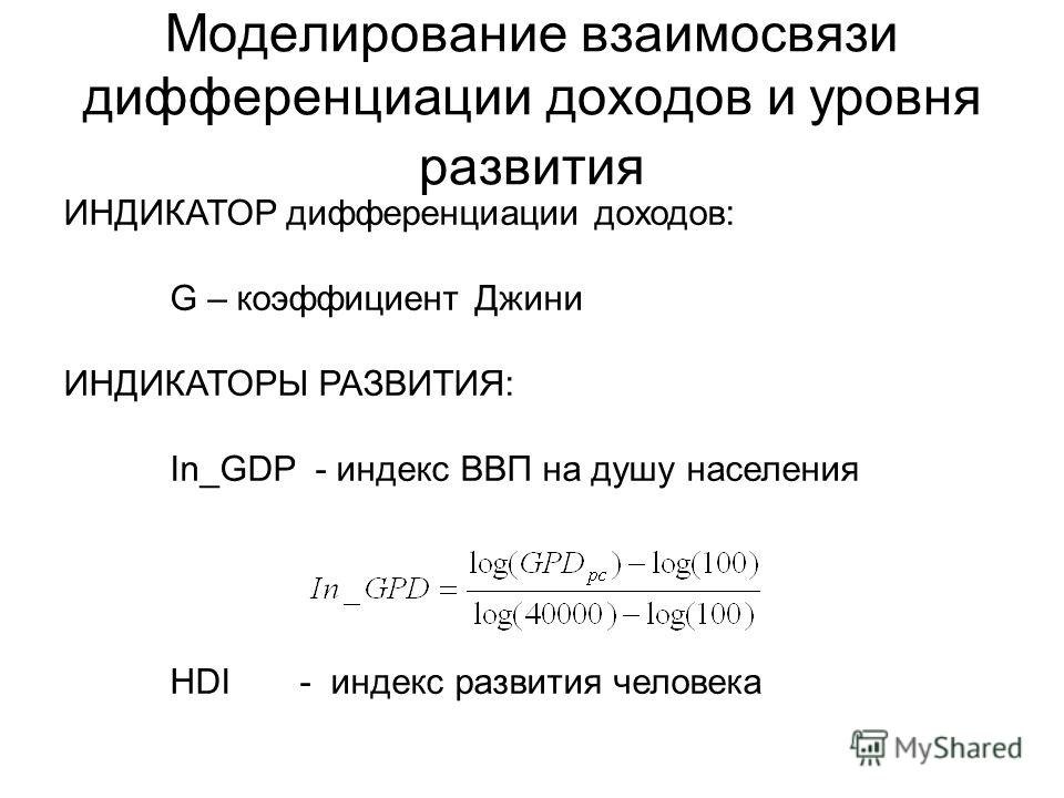 Моделирование взаимосвязи дифференциации доходов и уровня развития ИНДИКАТОР дифференциации доходов: G – коэффициент Джини ИНДИКАТОРЫ РАЗВИТИЯ: In_GDP - индекс ВВП на душу населения HDI - индекс развития человека