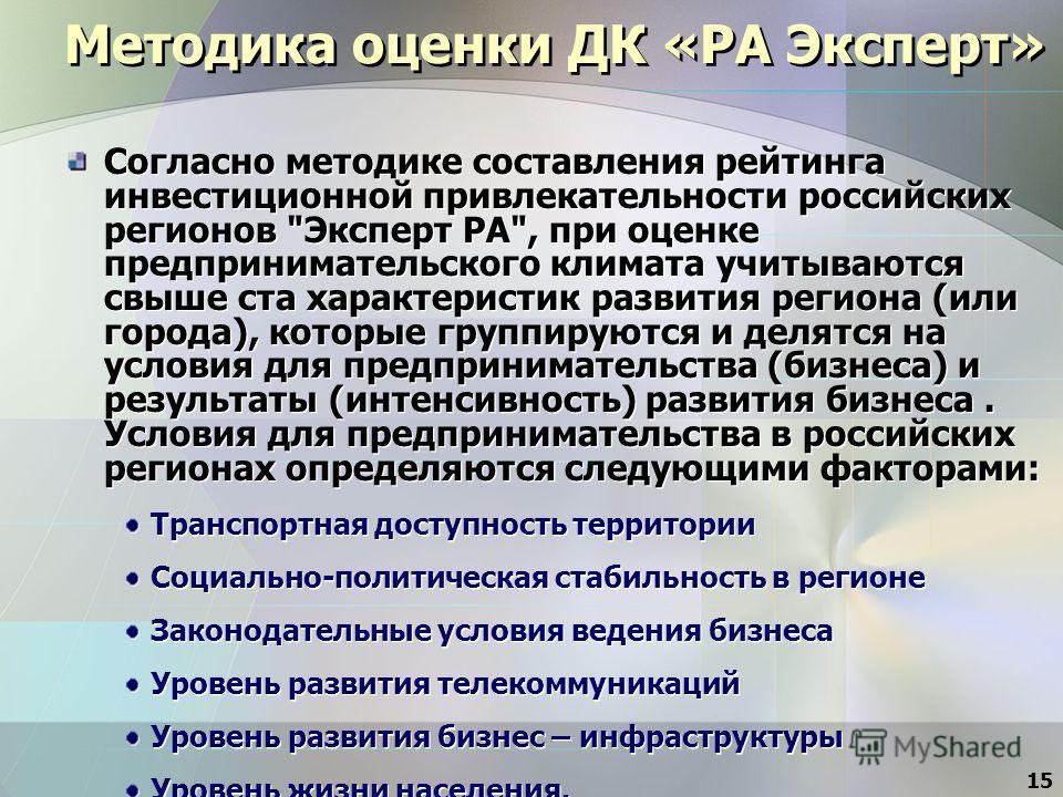 15 Методика оценки ДК «РА Эксперт» Согласно методике составления рейтинга инвестиционной привлекательности российских регионов