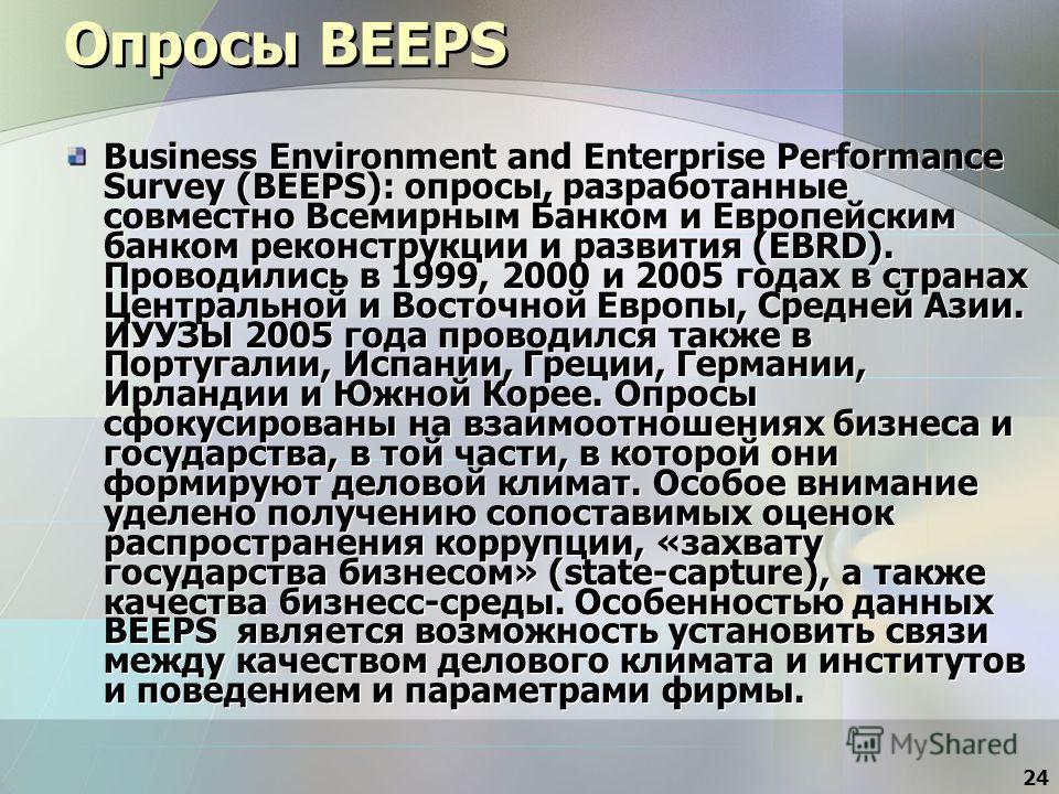 24 Опросы BEEPS Business Environment and Enterprise Performance Survey (BEEPS): опросы, разработанные совместно Всемирным Банком и Европейским банком реконструкции и развития (EBRD). Проводились в 1999, 2000 и 2005 годах в странах Центральной и Восто