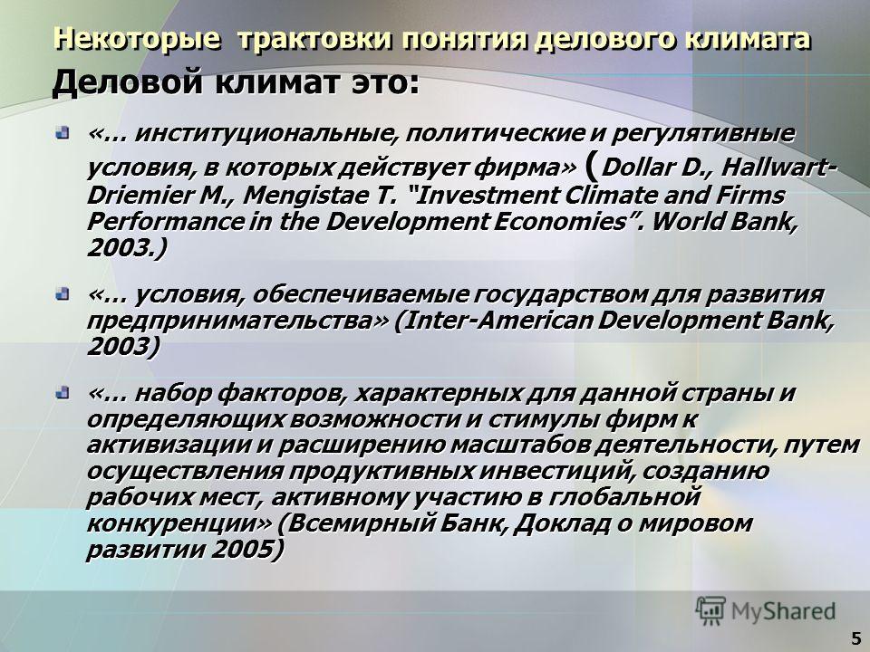 5 Некоторые трактовки понятия делового климата Деловой климат это: «… институциональные, политические и регулятивные условия, в которых действует фирма» ( Dollar D., Hallwart- Driemier M., Mengistae T. Investment Climate and Firms Performance in the