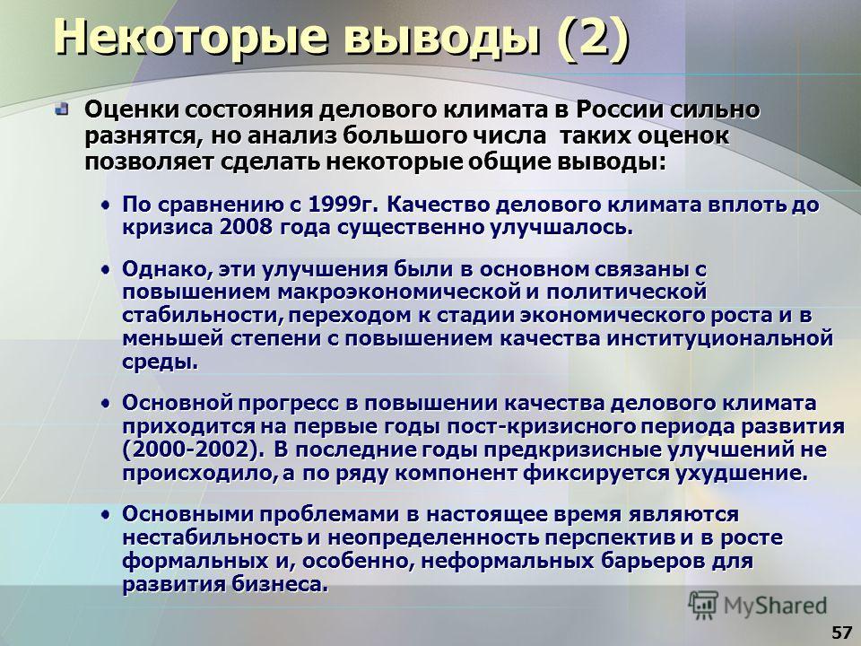 57 Некоторые выводы (2) Оценки состояния делового климата в России сильно разнятся, но анализ большого числа таких оценок позволяет сделать некоторые общие выводы: По сравнению с 1999г. Качество делового климата вплоть до кризиса 2008 года существенн