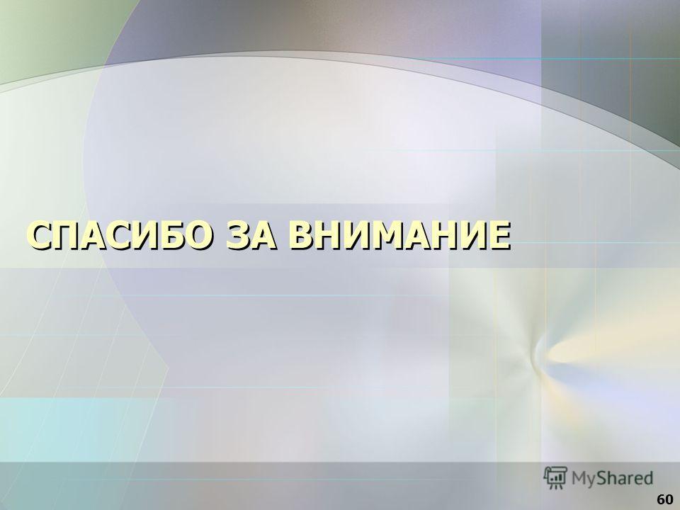 СПАСИБО ЗА ВНИМАНИЕ 60