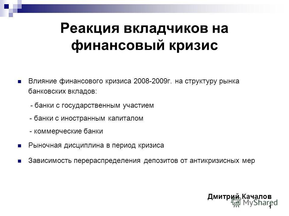 1 Реакция вкладчиков на финансовый кризис Влияние финансового кризиса 2008-2009г. на структуру рынка банковских вкладов: - банки с государственным участием - банки с иностранным капиталом - коммерческие банки Рыночная дисциплина в период кризиса Зави