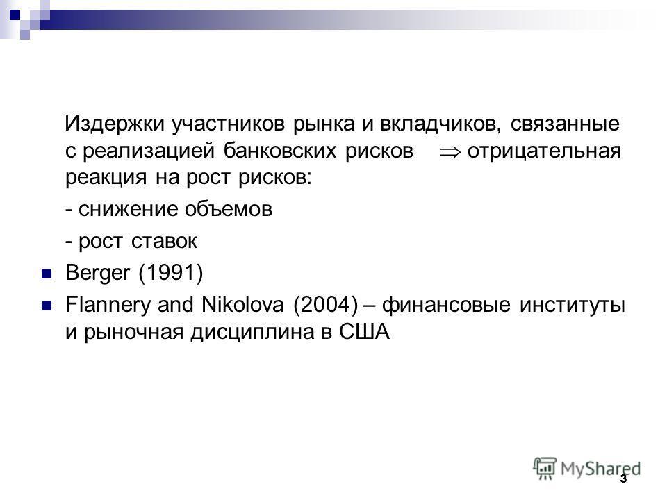 3 Издержки участников рынка и вкладчиков, связанные с реализацией банковских рисков отрицательная реакция на рост рисков: - снижение объемов - рост ставок Berger (1991) Flannery and Nikolova (2004) – финансовые институты и рыночная дисциплина в США