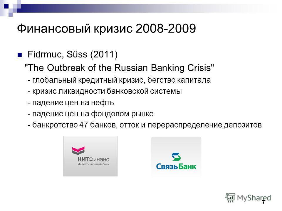 7 Финансовый кризис 2008-2009 Fidrmuc, Süss (2011)
