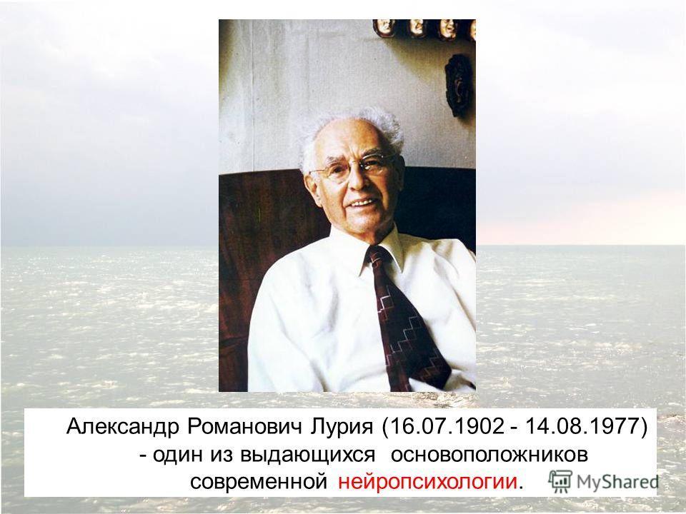 Александр Романович Лурия (16.07.1902 - 14.08.1977) - один из выдающихся основоположников современной нейропсихологии.