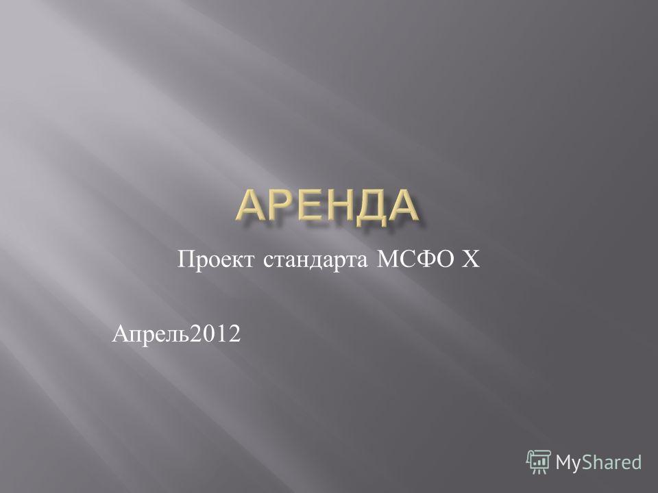 Проект стандарта МСФО Х Апрель 2012