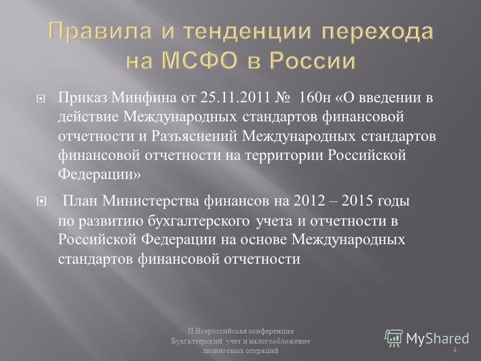 Приказ Минфина от 25.11.2011 160 н « О введении в действие Международных стандартов финансовой отчетности и Разъяснений Международных стандартов финансовой отчетности на территории Российской Федерации » План Министерства финансов на 2012 – 2015 годы