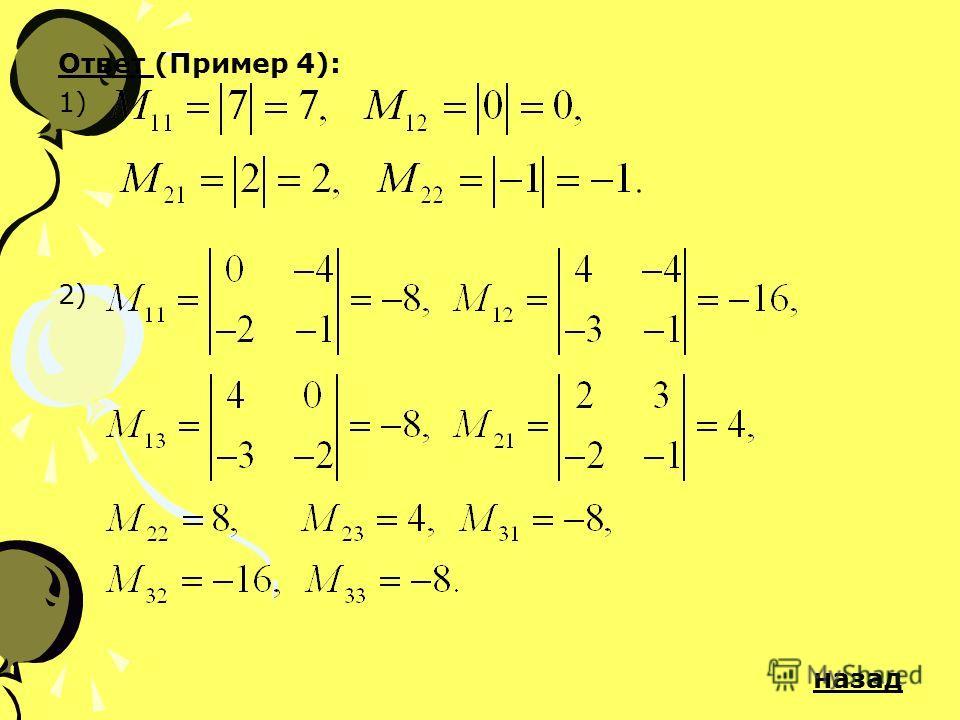 Ответ (Пример 4): 1) 2) назад