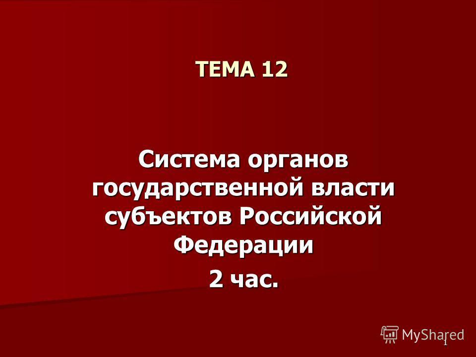 1 ТЕМА 12 Система органов государственной власти субъектов Российской Федерации 2 час.