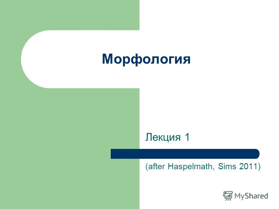 Морфология Лекция 1 (after Haspelmath, Sims 2011)