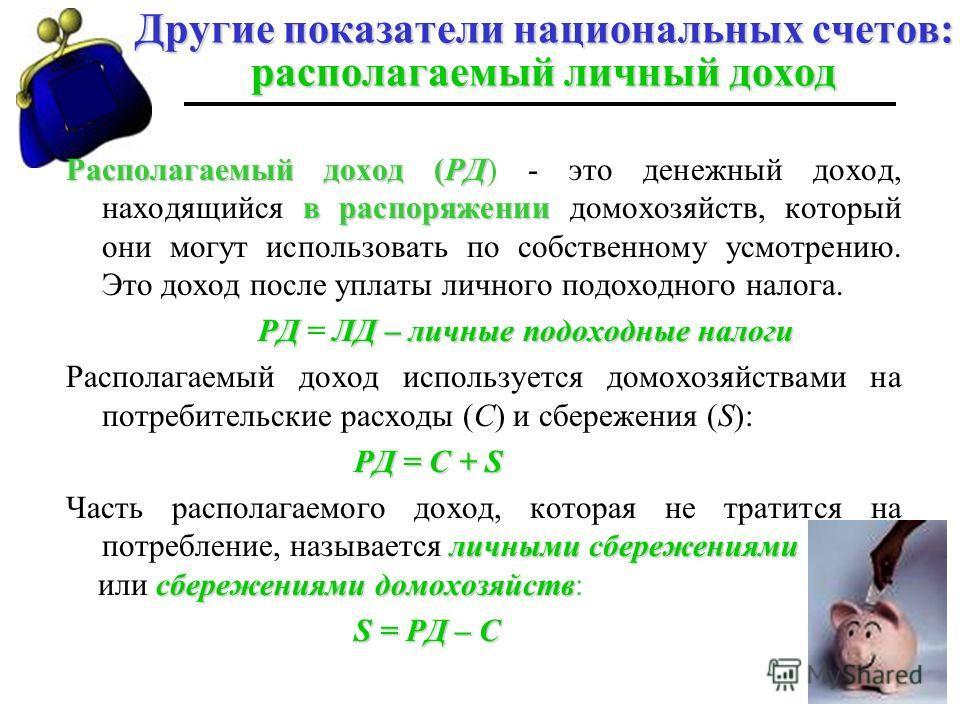 47 Структура личных денежных доходов и их использования в России, 2010 г. В России источниками личных денежных доходы являются: оплата труда оплата труда (66,4%); социальные выплаты социальные выплаты (18,1%); доходы от собственности доходы от собств