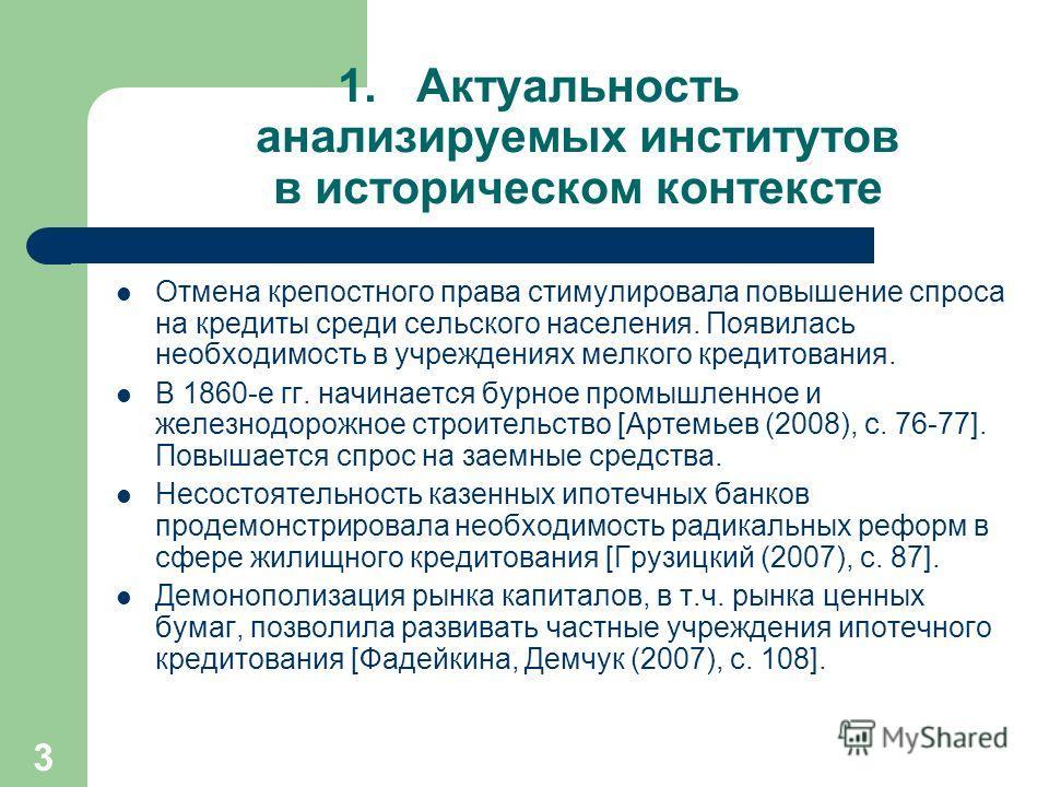 3 1.Актуальность анализируемых институтов в историческом контексте Отмена крепостного права стимулировала повышение спроса на кредиты среди сельского населения. Появилась необходимость в учреждениях мелкого кредитования. В 1860-е гг. начинается бурно