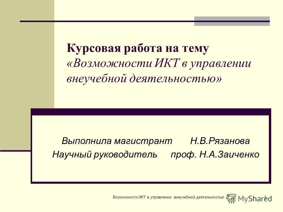 Презентация на тему Курсовая работа на тему Возможности ИКТ в  1 Курсовая работа на тему