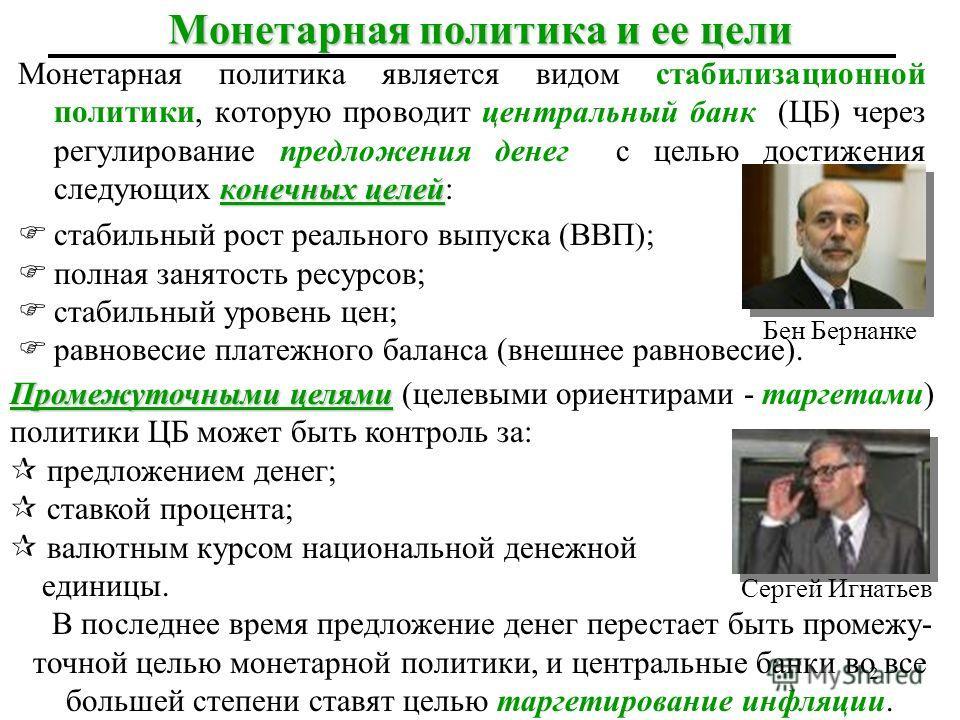 Монетарная политика Лекция 7 Монетарная политика Федеральная резервная система Банк Англии Банк России Монетарная политика: ее цели и промежуточные ориентиры Инструменты монетарной политики Виды монетарной политики Механизм денежной трансмиссии Пробл