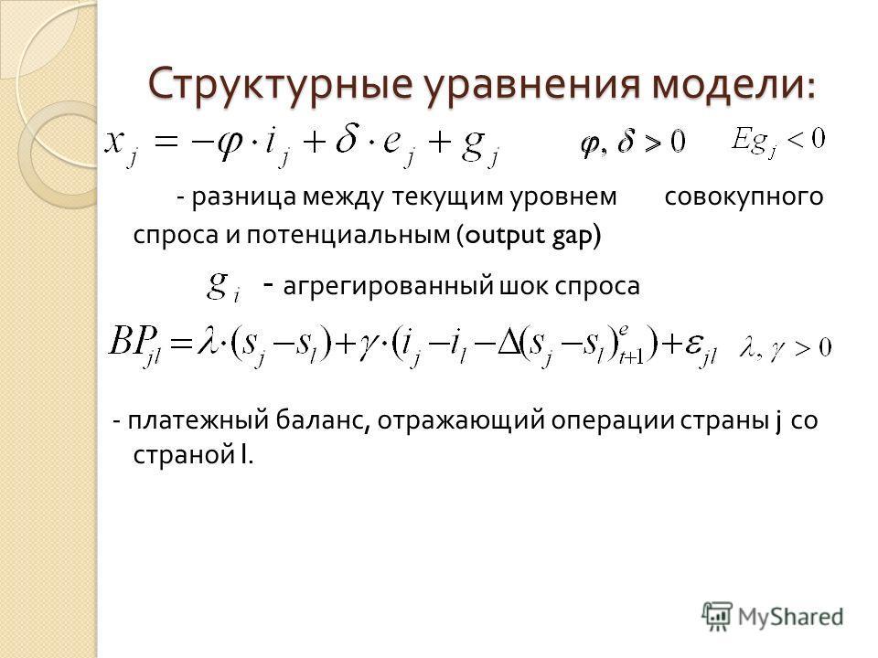 Структурные уравнения модели : - разница между текущим уровнем совокупного спроса и потенциальным (output gap) - агрегированный шок спроса - платежный баланс, отражающий операции страны j со страной l.