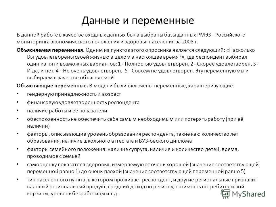 Данные и переменные В данной работе в качестве входных данных была выбраны базы данных РМЭЗ - Российского мониторинга экономического положения и здоровья населения за 2008 г. Объясняемая переменная. Одним из пунктов этого опросника является следующий
