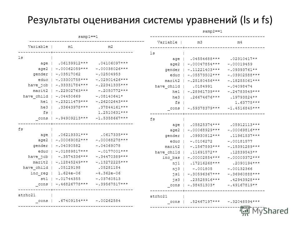 Результаты оценивания системы уравнений (ls и fs) samp1==1 ---------------------------------------------- Variable | m1 m2 -------------+-------------------------------- ls | age |.06139912***.04106097*** age2 | -.00062059*** -.00038026*** gender | -