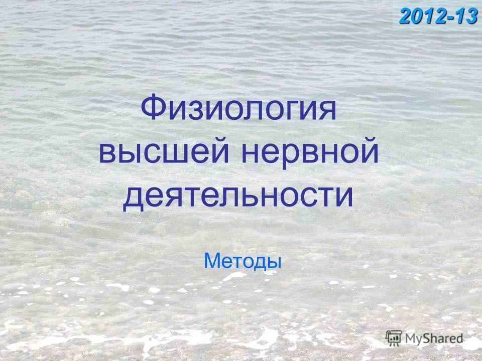Физиология высшей нервной деятельности Методы 2012-13