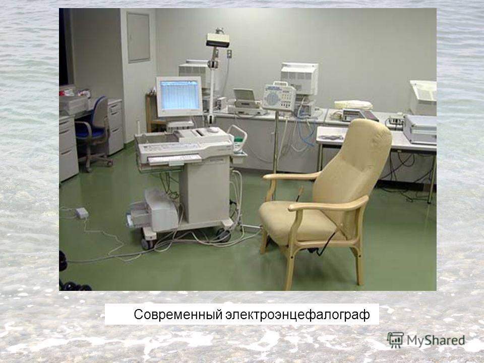 Современный электроэнцефалограф
