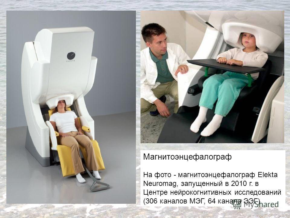Магнитоэнцефалограф На фото - магнитоэнцефалограф Elekta Neuromag, запущенный в 2010 г. в Центре нейрокогнитивных исследований (306 каналов МЭГ, 64 канала ЭЭГ)