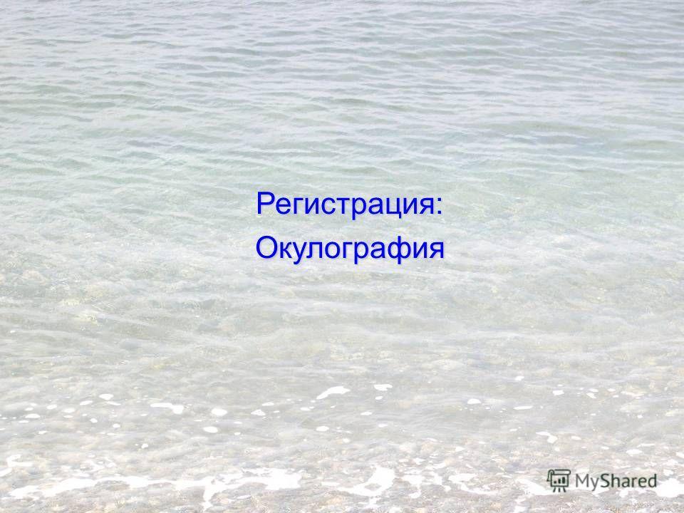 Регистрация:Окулография