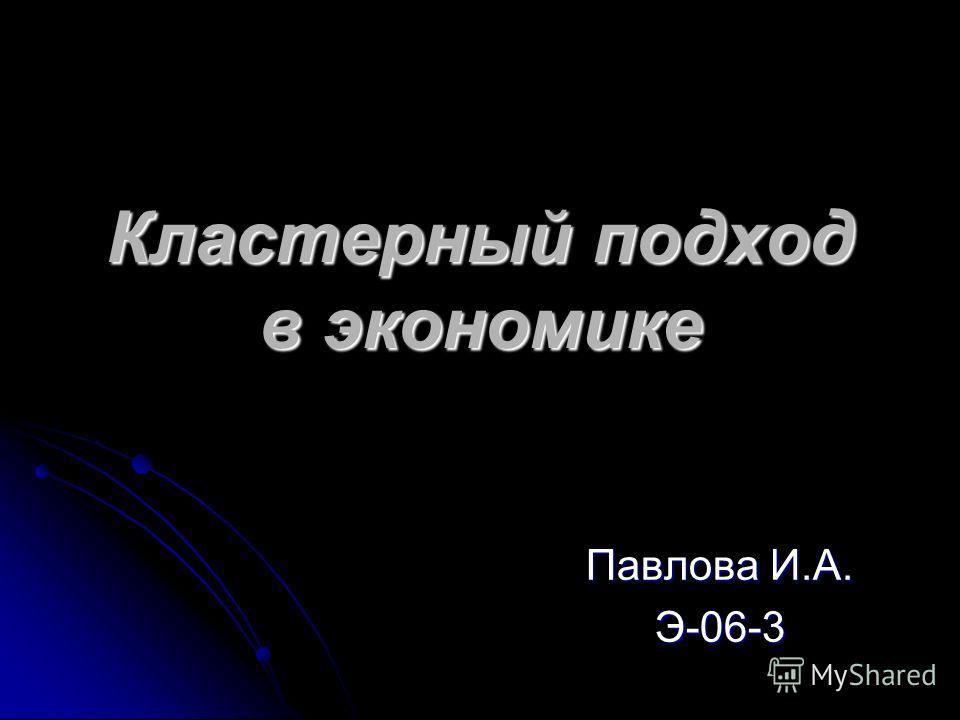 Кластерный подход в экономике Павлова И.А. Э-06-3