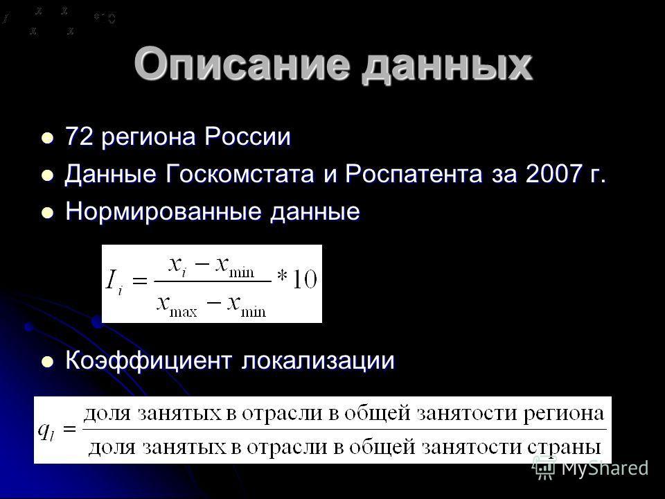 Описание данных 72 региона России 72 региона России Данные Госкомстата и Роспатента за 2007 г. Данные Госкомстата и Роспатента за 2007 г. Нормированные данные Нормированные данные Коэффициент локализации Коэффициент локализации