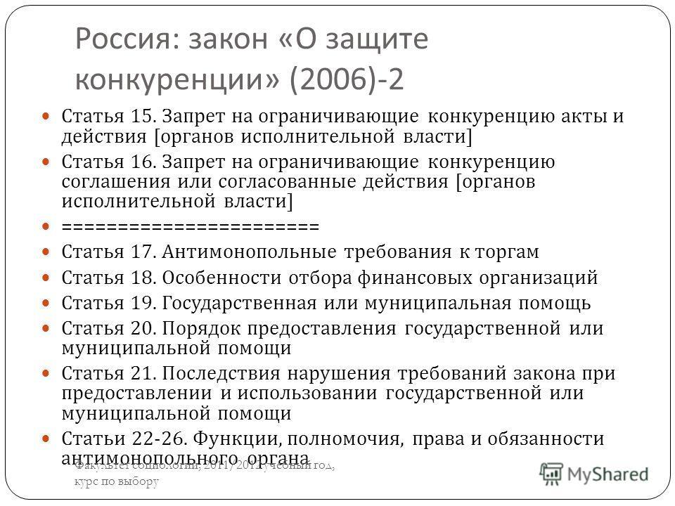 Россия : закон « О защите конкуренции » (2006)-2 Статья 15. Запрет на ограничивающие конкуренцию акты и действия [ органов исполнительной власти ] Статья 16. Запрет на ограничивающие конкуренцию соглашения или согласованные действия [ органов исполни