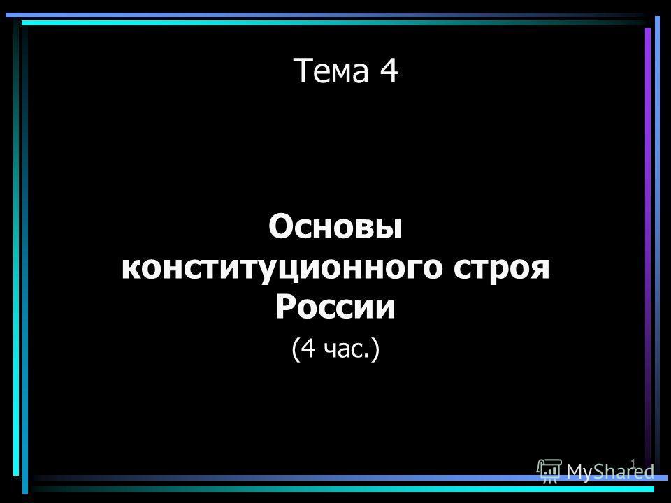 1 Тема 4 Основы конституционного строя России (4 час.)