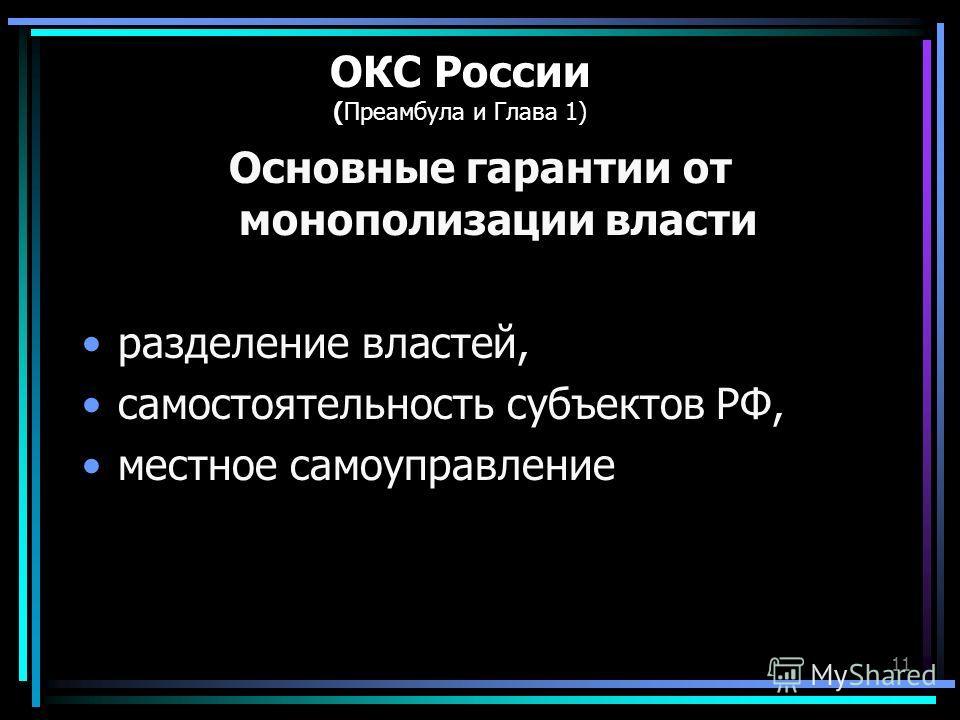 11 ОКС России (Преамбула и Глава 1) Основные гарантии от монополизации власти разделение властей, самостоятельность субъектов РФ, местное самоуправление