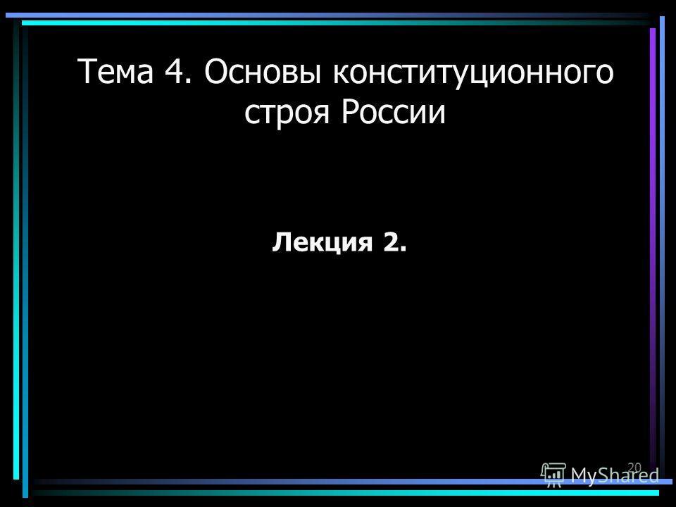 20 Тема 4. Основы конституционного строя России Лекция 2.