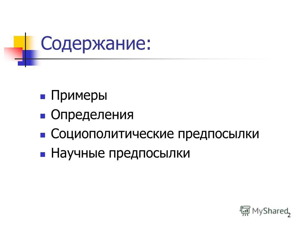 2 Содержание: Примеры Определения Социополитические предпосылки Научные предпосылки