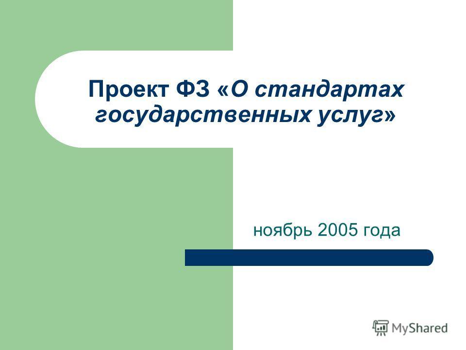Проект ФЗ «О стандартах государственных услуг» ноябрь 2005 года
