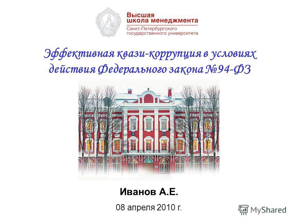 Эффективная квази-коррупция в условиях действия Федерального закона 94-ФЗ Иванов А.Е. 08 апреля 2010 г.