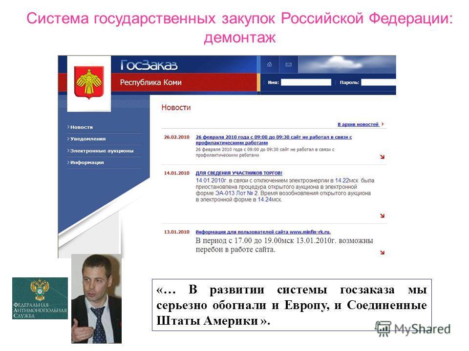 Система государственных закупок Российской Федерации: демонтаж «… В развитии системы госзаказа мы серьезно обогнали и Европу, и Соединенные Штаты Америки ».