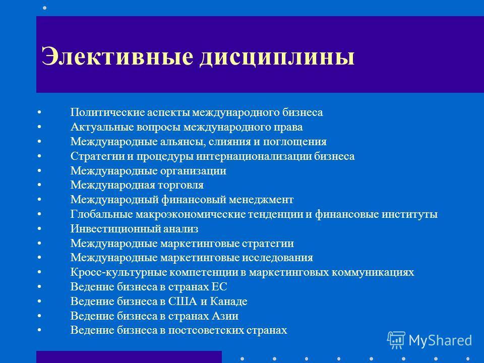 Необходимость изучения дисциплины Политические аспекты международного бизнеса Актуальные вопросы международного права Международные альянсы, слияния и поглощения Стратегии и процедуры интернационализации бизнеса Международные организации Международна