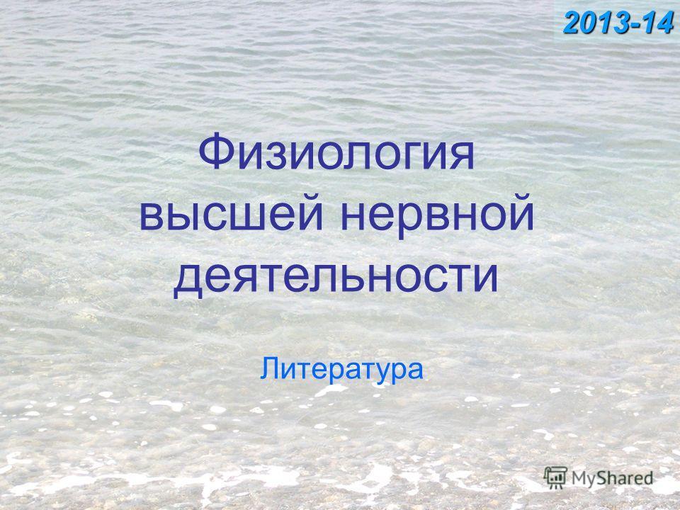 Физиология высшей нервной деятельности Литература 2013-14