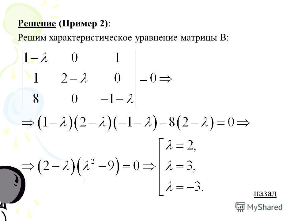 Решение (Пример 2): Решим характеристическое уравнение матрицы В: назад