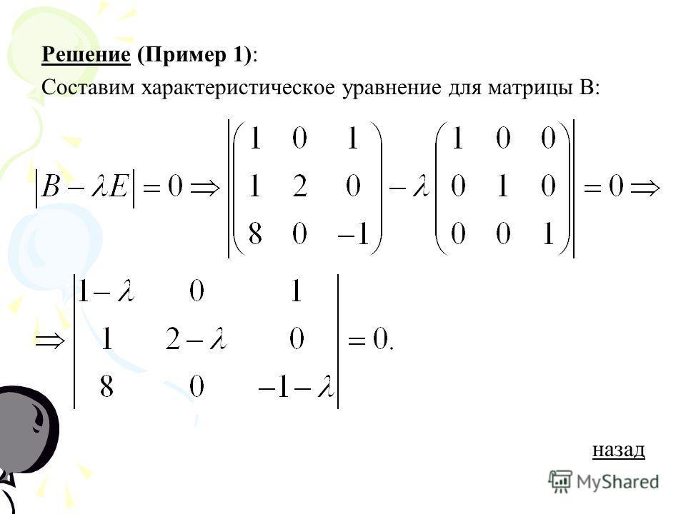 Решение (Пример 1): Составим характеристическое уравнение для матрицы В: назад