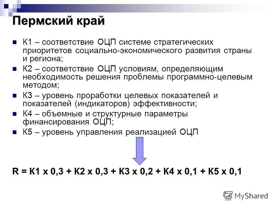 Пермский край К1 – соответствие ОЦП системе стратегических приоритетов социально-экономического развития страны и региона; К2 – соответствие ОЦП условиям, определяющим необходимость решения проблемы программно-целевым методом; К3 – уровень проработки