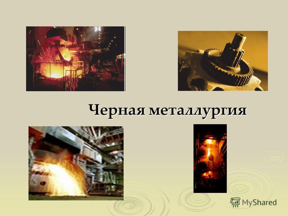Черная металлургия Черная металлургия
