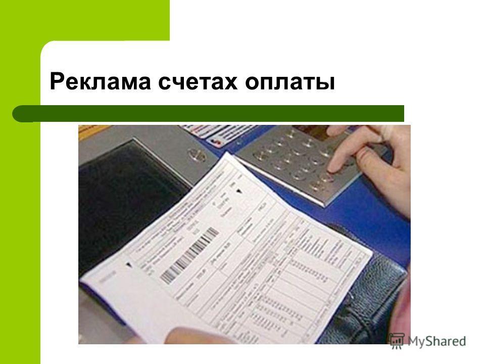 Реклама счетах оплаты