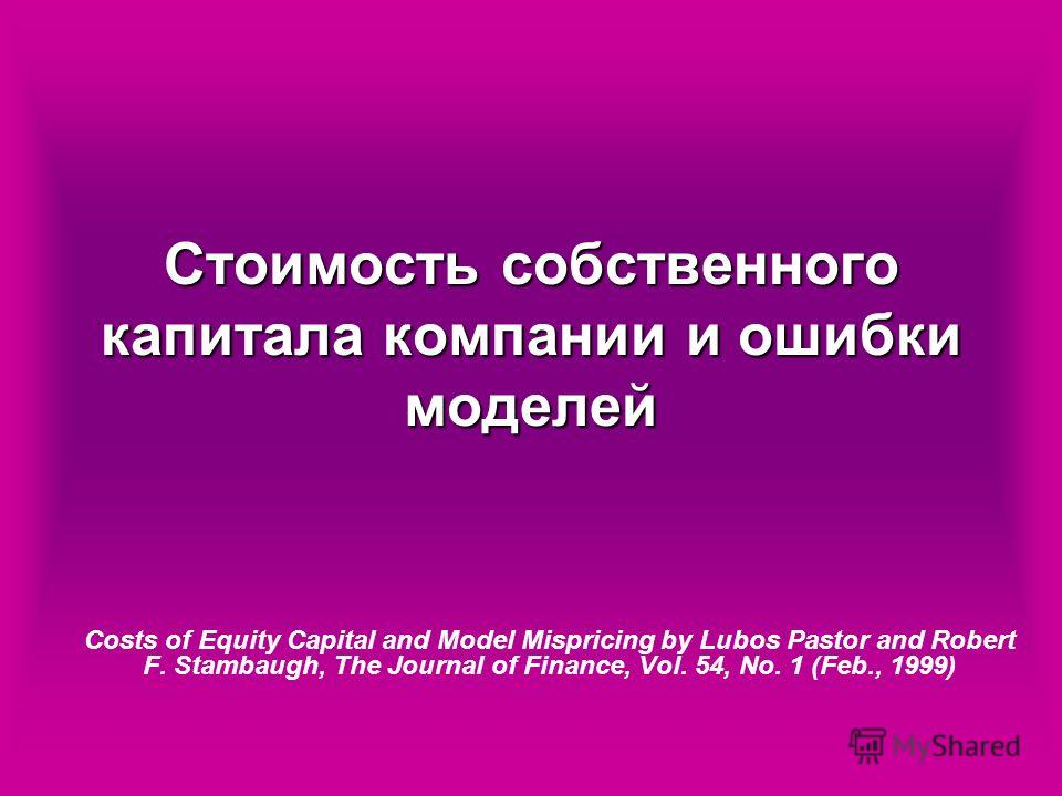 Стоимость собственного капитала компании и ошибки моделей Costs of Equity Capital and Model Mispricing by Lubos Pastor and Robert F. Stambaugh, The Journal of Finance, Vol. 54, No. 1 (Feb., 1999)