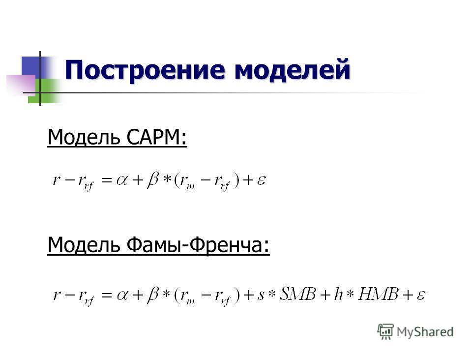 Построение моделей Модель Фамы-Френча: Модель САРМ: