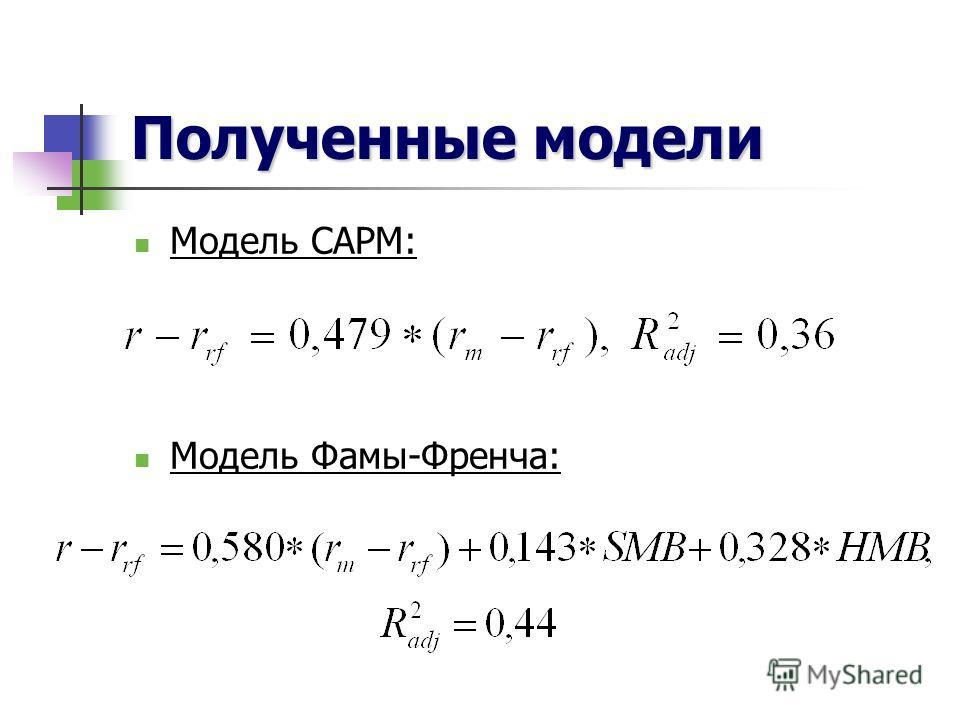 Полученные модели Модель САРМ: Модель Фамы-Френча: