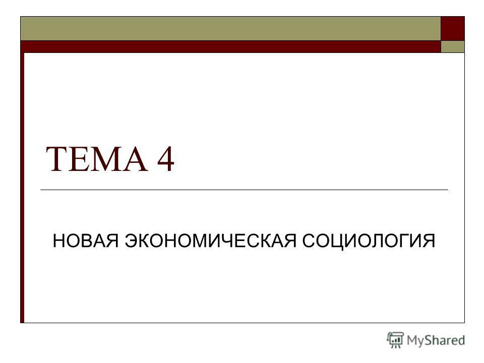 ТЕМА 4 НОВАЯ ЭКОНОМИЧЕСКАЯ СОЦИОЛОГИЯ