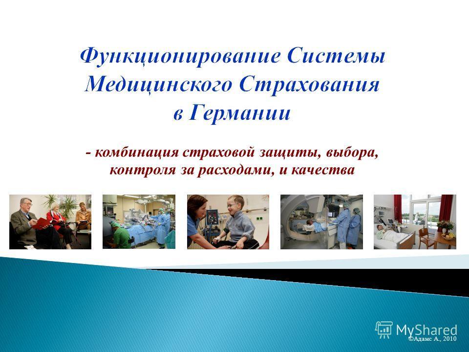 - комбинация страховой защиты, выбора, контроля за расходами, и качества © Адамс А., 2010