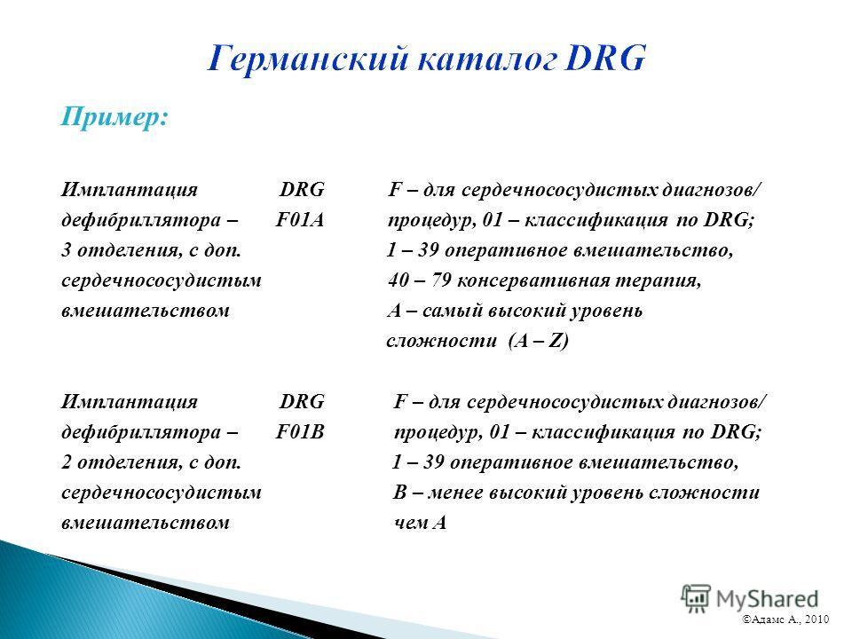Пример: Имплантация DRG F – для сердечнососудистых диагнозов/ дефибриллятора – F01A процедур, 01 – классификация по DRG; 3 отделения, с доп. 1 – 39 оперативное вмешательство, сердечнососудистым 40 – 79 консервативная терапия, вмешательством A – самый