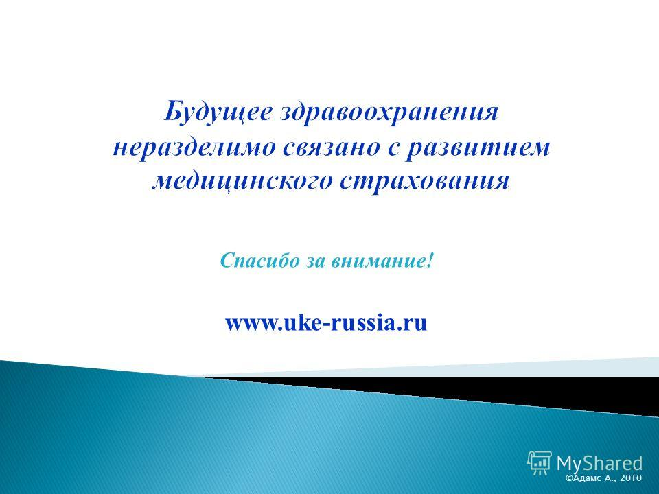 Спасибо за внимание! www.uke-russia.ru ©Адамс А., 2010